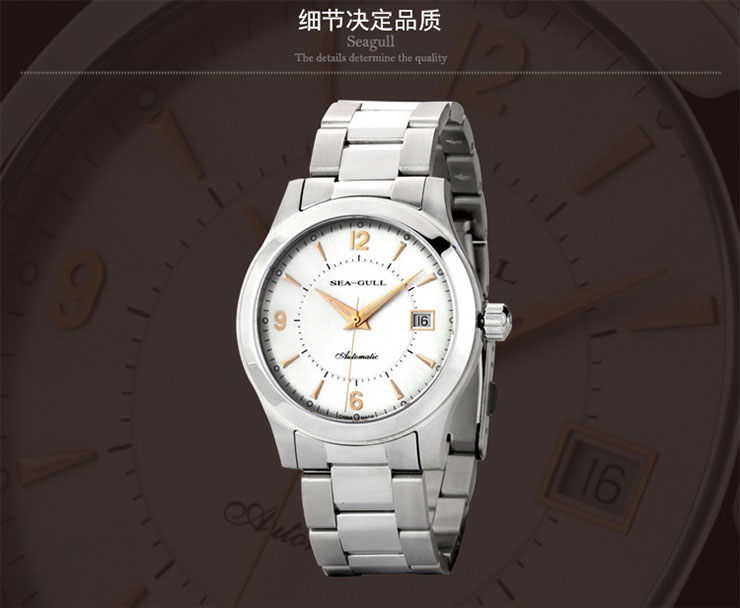 Seagull 816.351 - Automatic Mechanical Stainless Steel Machtwatch